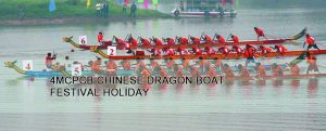 4MCPCB-Chinese-Dragon-Boat-Festival-holiday